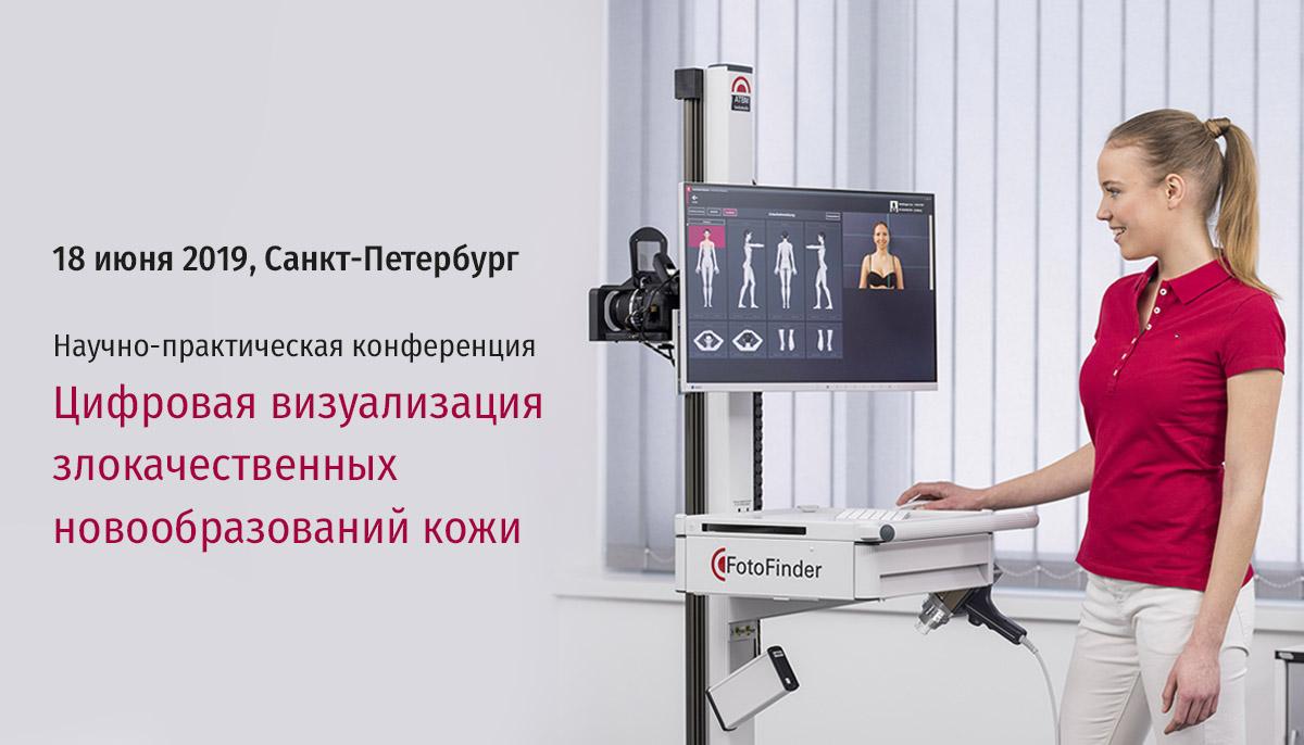 Научно-практическая конференция «Цифровая визуализация злокачественных новообразований кожи»