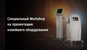 Специальный Workshop на презентацию новейшего оборудования