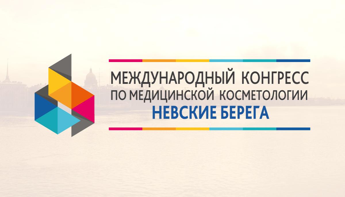 Конгресс по косметологии и эстетической медицине «Невские Берега»