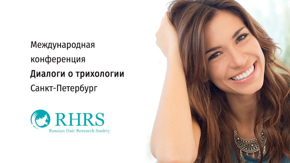 Международная конференция «Диалоги о трихологии. Санкт-Петербург»
