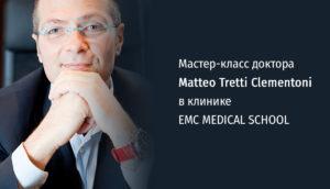 Мастер-класс доктора Matteo Tretti Clementoni в клинике EMC MEDICAL SCHOOL