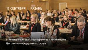 III Конференция дерматовенерологов и косметологов
