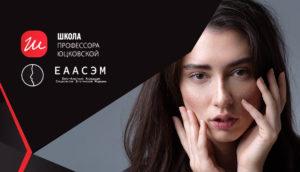 Конференция «Дни Школы профессора Юцковской»