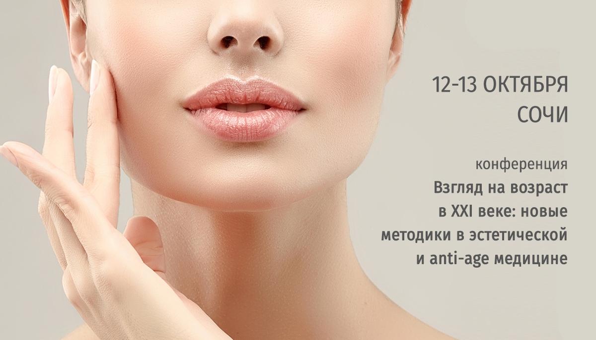 Междисциплинарная научно-практическая конференция в Сочи