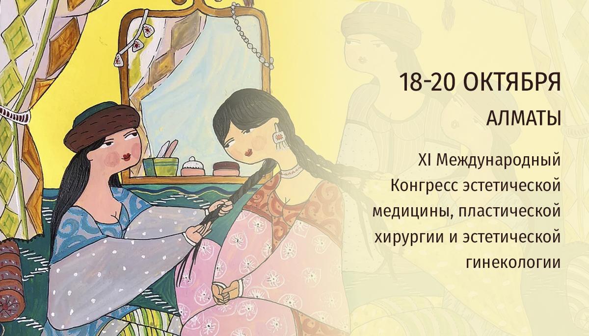 XI Конгресс Эстетической медицины и пластической хирургии в Казахстане