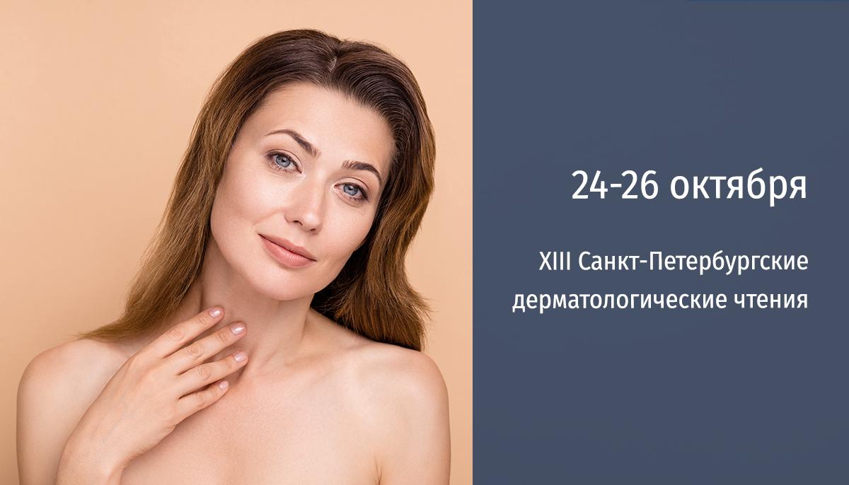 XIII Санкт-Петербургские дерматологические чтения