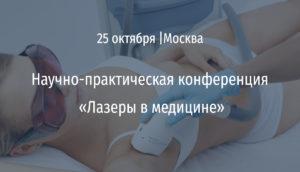 Научно-практическая конференция «Лазеры в медицине»
