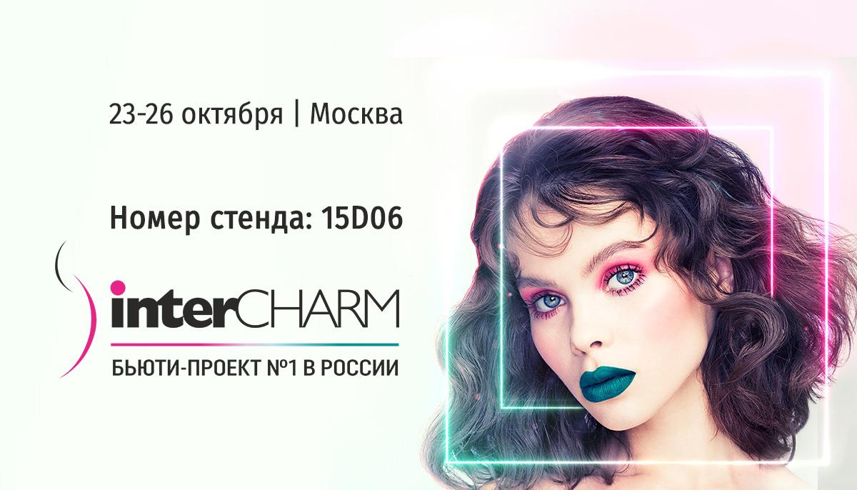 InterCHARM (Осень) 2019