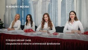 III Всероссийский съезд специалистов в области эстетической флебологии