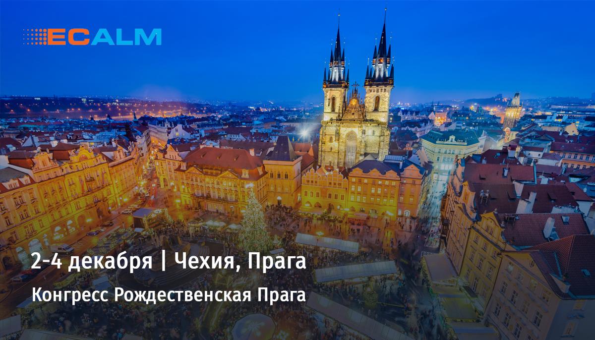 Конгресс «Рождественская Прага»