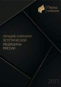 «Парад клиник» — лучшие клиники эстетической медицины в России
