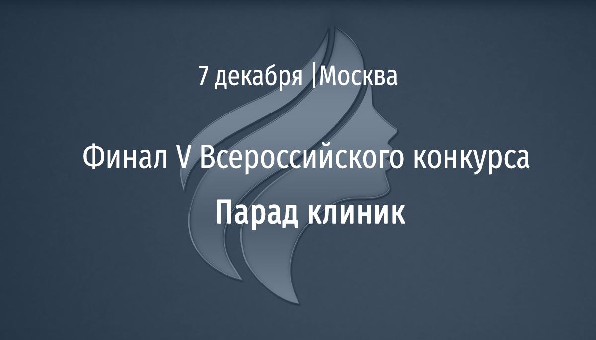 Финал V Всероссийского конкурса «Парад клиник»