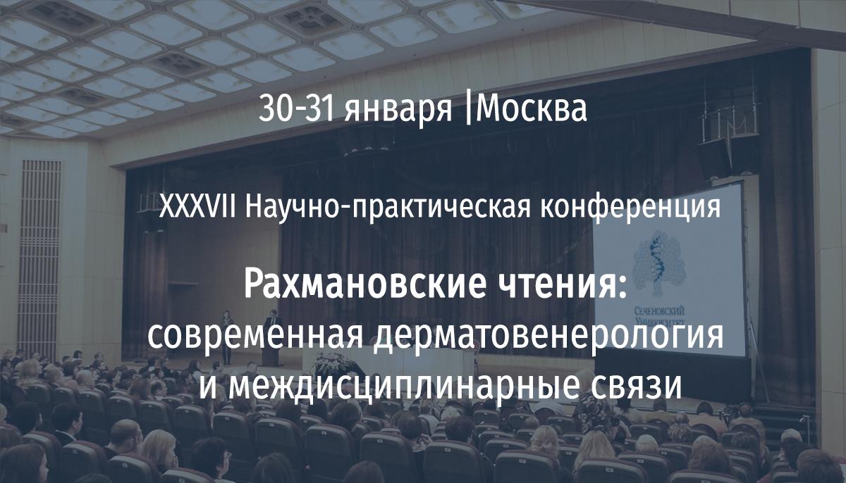 ХХХVII Научно-практическая конференция «Рахмановские чтения»