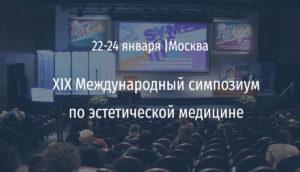 SAM Expo-2020 и международный симпозиум по эстетической медицине