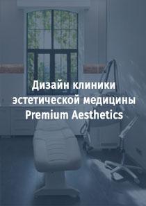 Дизайн клиники эстетической медицины Premium Aesthetics