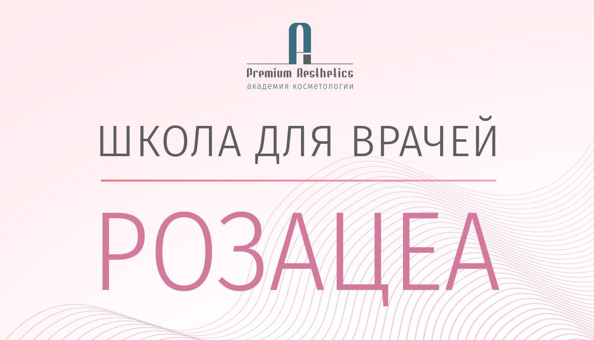 Мероприятие нового формата Школа по розацеа в Москве