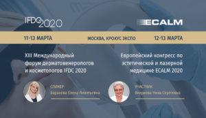 IFDC 2020 и ECALM 2020