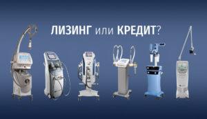 Купить медицинское оборудование лучше в  ЛИЗИНГ или в КРЕДИТ?