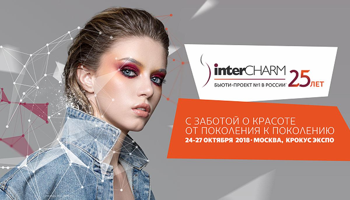Выставка для профессионалов индустрии красоты  InterCHARM 2018