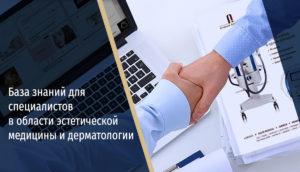 Начала работу База Знаний Premium Aesthetics.