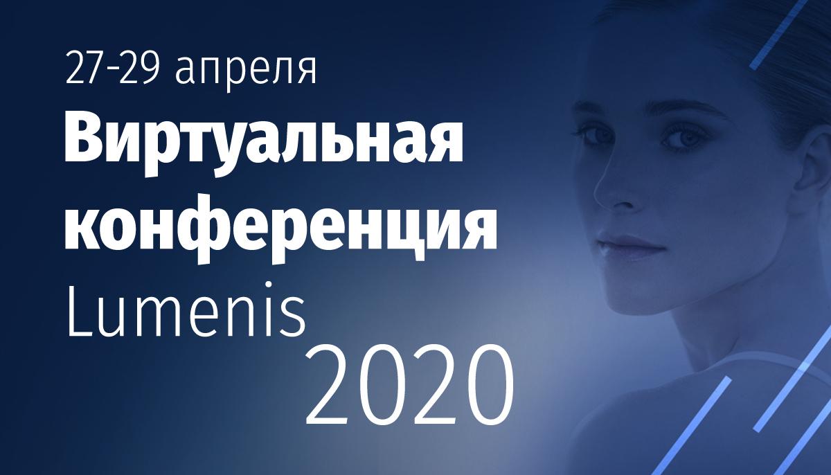 Виртуальная конференция Lumenis 2020