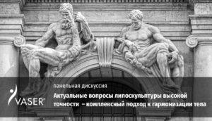 Панельная дискуссия пятилетнего клинического опыта применения технологии VASER в России