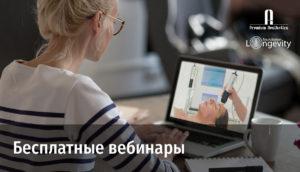 Бесплатные вебинары для медицинских специалистов