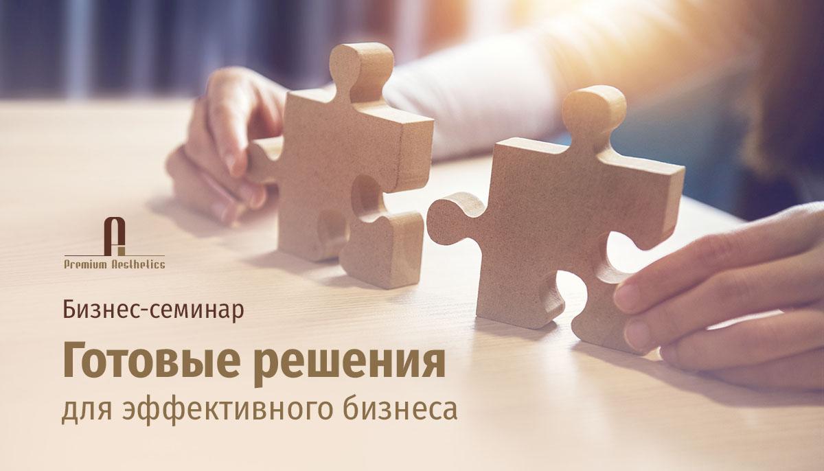 Бизнес-семинар «Готовые решения для эффективного бизнеса»