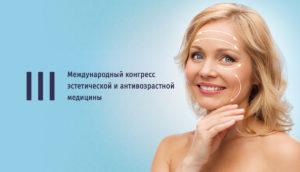 3-й Международный конгресс эстетической и антивозрастной медицины