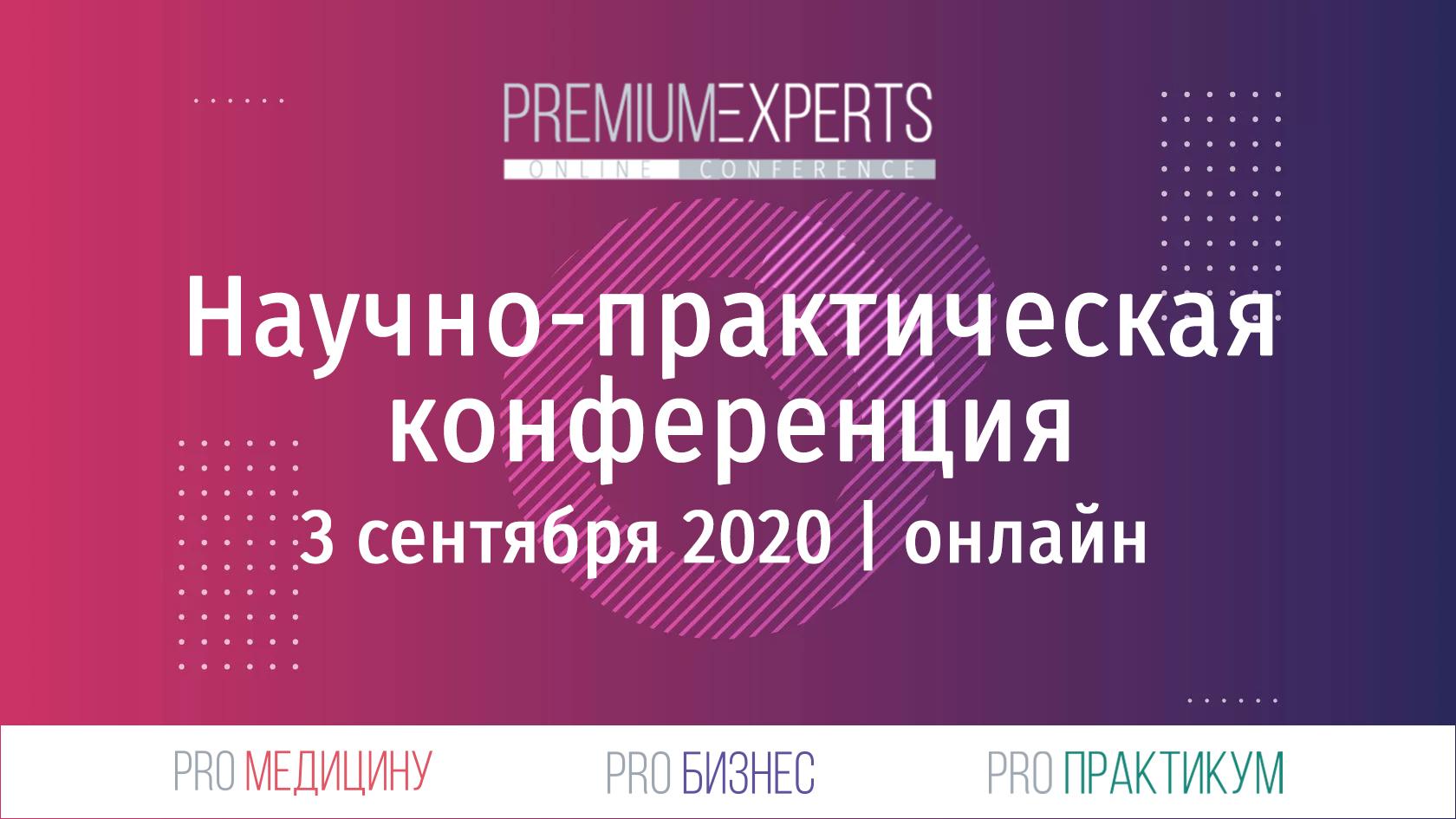 Первая научно-практическая конференция Premium Experts