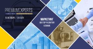 Premium Experts 2020 - Маркетинг. Вектор развития клиник.