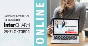 Premium Aesthetics на выставке INTERCHARM 2020 онлайн