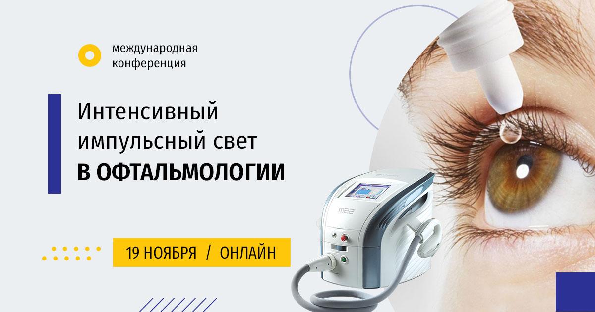 Онлайн-конференция «Интенсивный импульсный свет в офтальмологии»