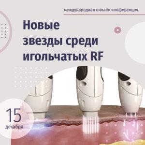 RF методики в дерматокосметологии. Новые подходы.