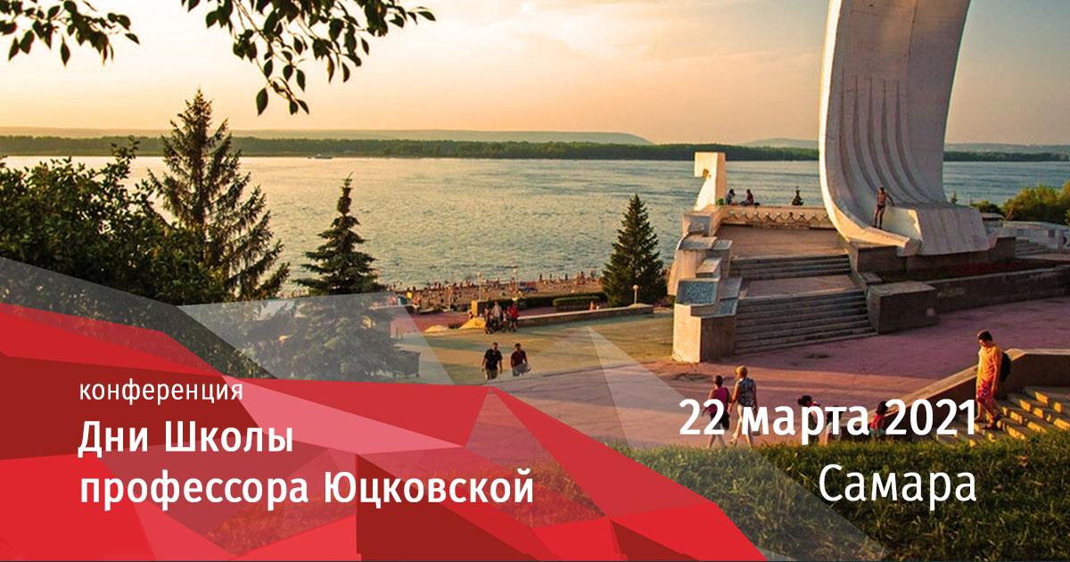 Конференция «Дни Школы профессора Юцковской» в Самаре