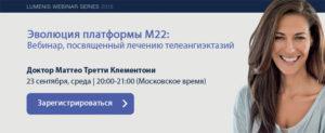 Вебинар по лечению телеангиэктазий с использованием аппарата М22
