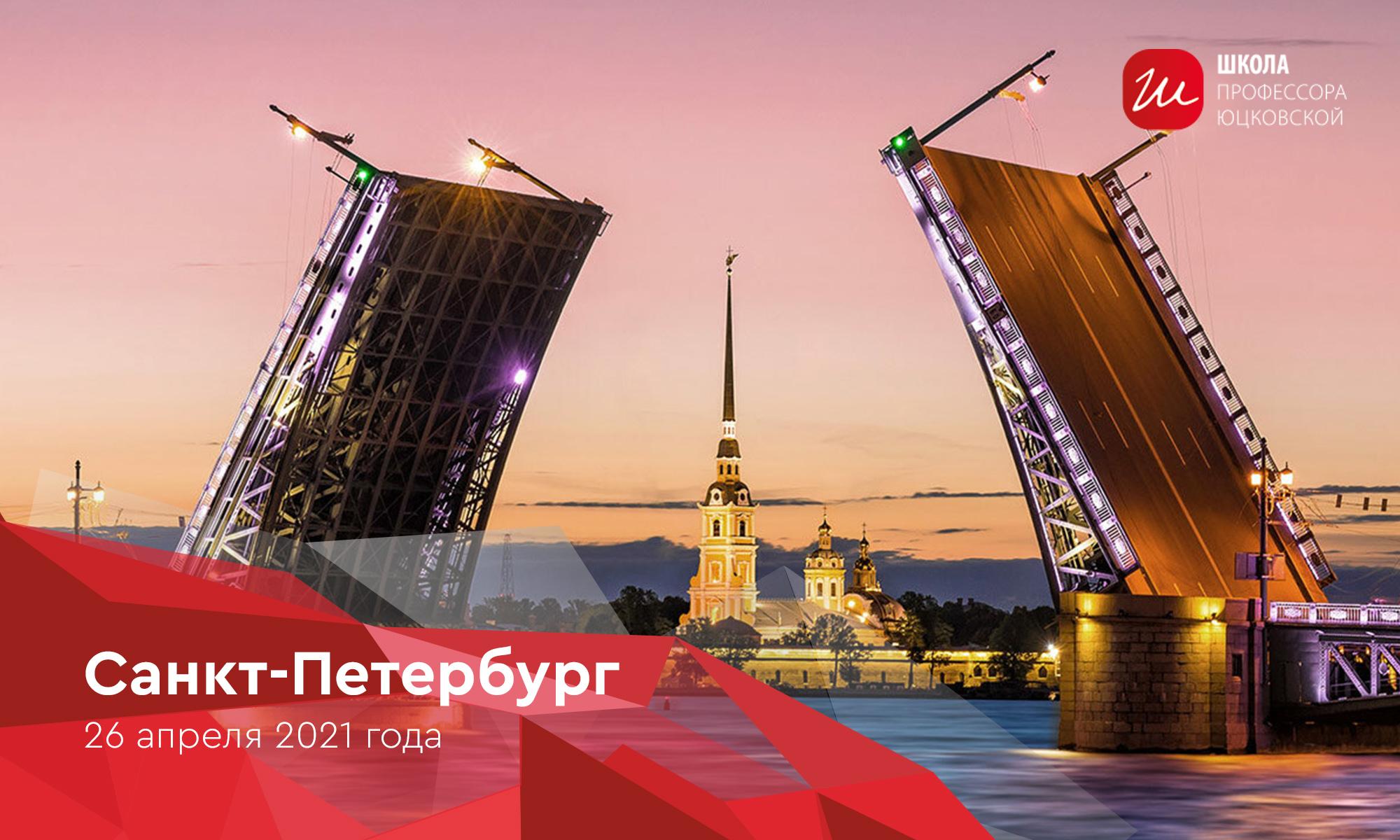 Конференция «Дни Школы профессора Юцковской» в Санкт-Петербурге