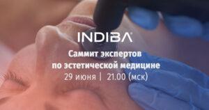 INDIBA. Саммит по эстетической медицине