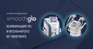 Онлайн-конференция, посвященная новой процедуре SmoothGlo