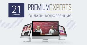 Вторая международная онлайн-конференция PREMIUM EXPERTS