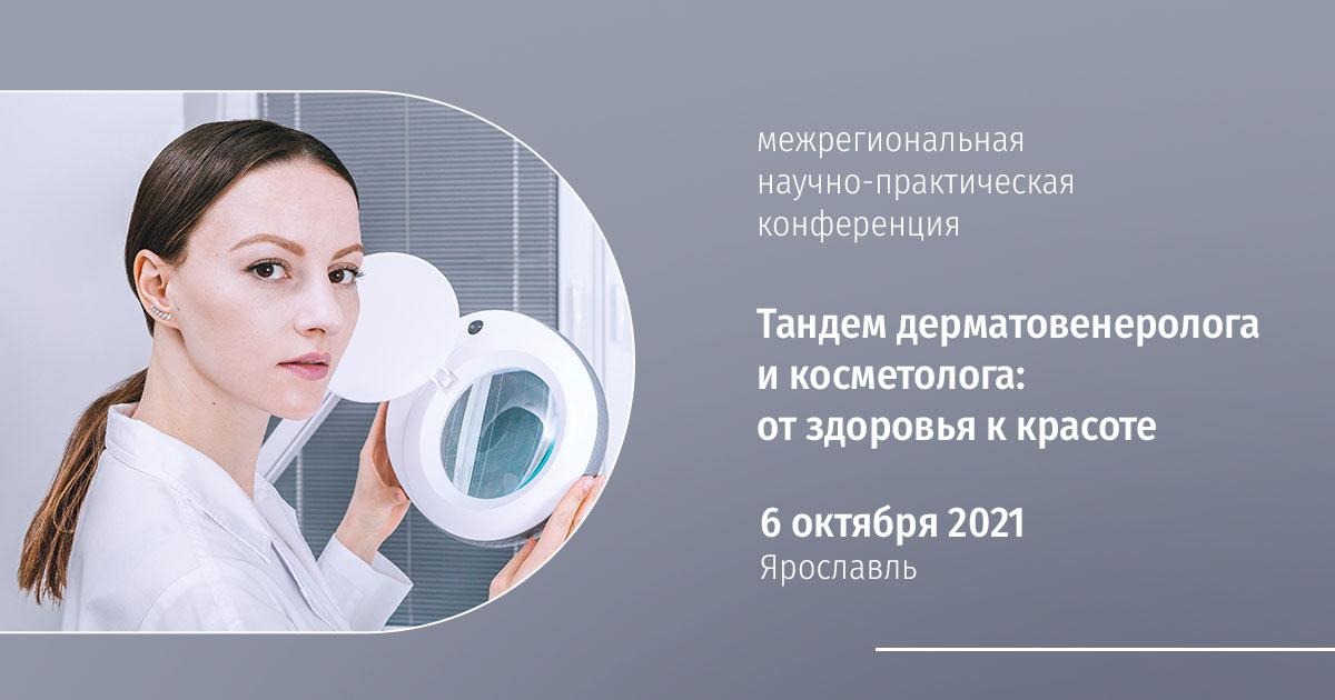 Конференция «Тандем  дерматовенеролога и косметолога: от здоровья к красоте»